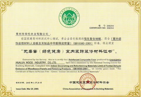 绿色室内装饰装修材料证书
