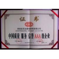 中国质量服务3A级企业