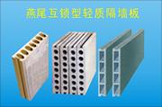 燕尾互锁型防裂缝GRC轻质隔墙板
