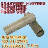 供应厚壁大口径不锈钢管非标厚壁不锈钢管无缝管现货