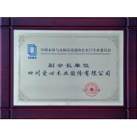 中国木材与木制品流通协会木门专业委员会副会长单位