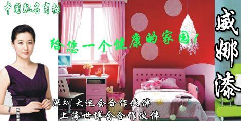 """的中文名称改为立邦涂料公司,将""""日本油漆""""商标改为""""立邦漆""""."""