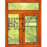 供应洛克其他铝木复合门窗