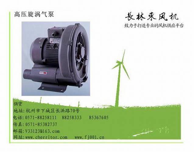 HG-200高压旋涡气泵