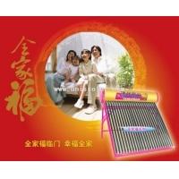 清华紫光太阳能全家福系列
