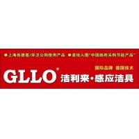 上海洁利来感应洁具有限公司