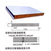 岩棉夹心板