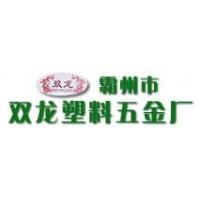 霸州市双龙塑料五金厂