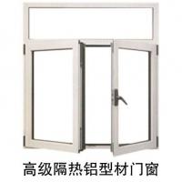 高级隔热铝型材门窗