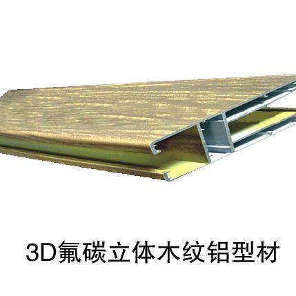 3D氟碳立体木纹铝型材