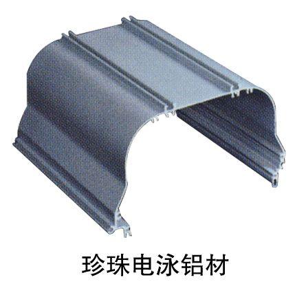 珍珠电泳铝材