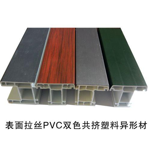 表面拉丝PVC双色共挤塑料异形材02
