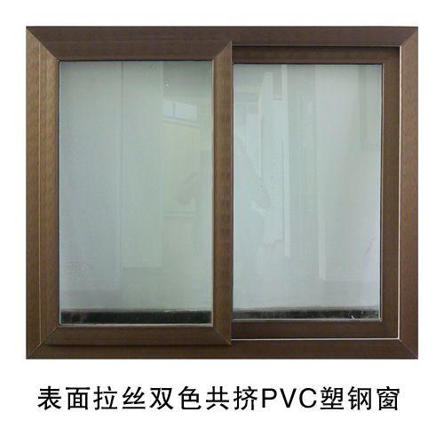 表面拉丝双色共挤PVC塑钢窗