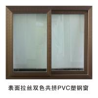 表面拉絲雙色共擠PVC塑鋼窗