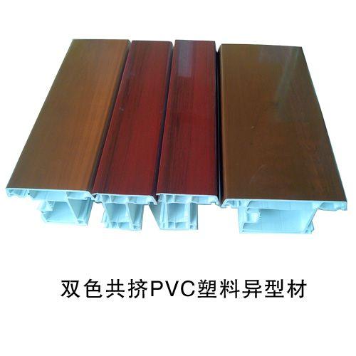 �p色共�DPVC塑料��型材