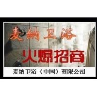 广东知名水龙头品牌麦纳卫浴面向全国各区县招聘优秀经销商火热进行中!