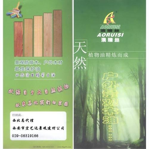户外木材保护油-06
