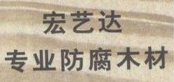 西安宏藝達景觀材料有限公司誠招西北地區經銷商