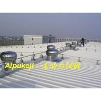 aipu系列无动力通风器