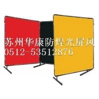 PVC电焊防弧屏
