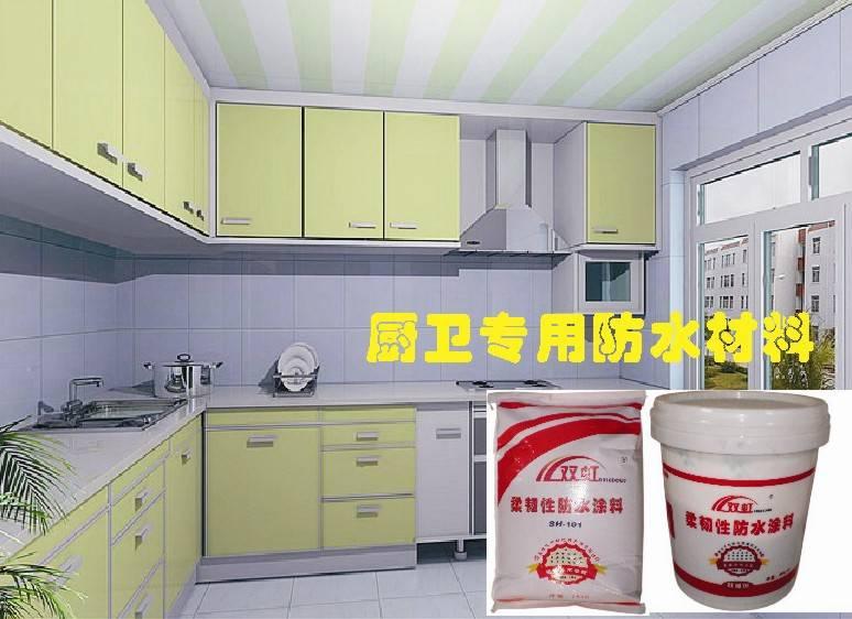 供应厨卫专用防水浆料; 家装防水材料; 供应厨房卫生间专用防水浆料