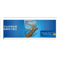ALPHA  艾尔法智能楼梯设计软件V3.0