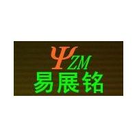 深圳市易展铭灯具配件厂