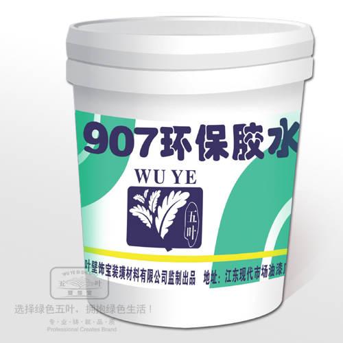 五叶壁饰宝涂料-油漆-涂料-907环保胶水