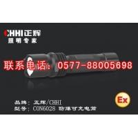 CON6028防爆可充电筒,锂电防爆强光电筒