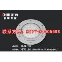 NFW9186 圆形固态节能长寿灯,泛光型固态长寿灯