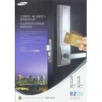 韩国三星电子锁
