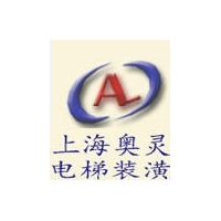 上海奧靈電梯裝潢有限公司