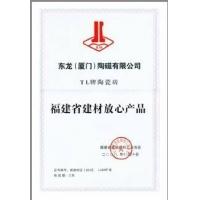 福建省建材放心产品证书