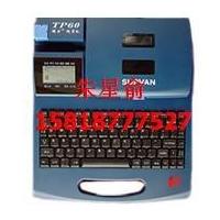 碩方60線號機價格碩方TP60I TP60A色帶TPR100