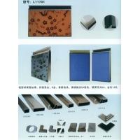南京乐蒂诗家具五金-家具铝材L11701