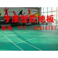 宁波羽毛球场地垫地胶垫厂家|羽毛球场PVC运动地板价格