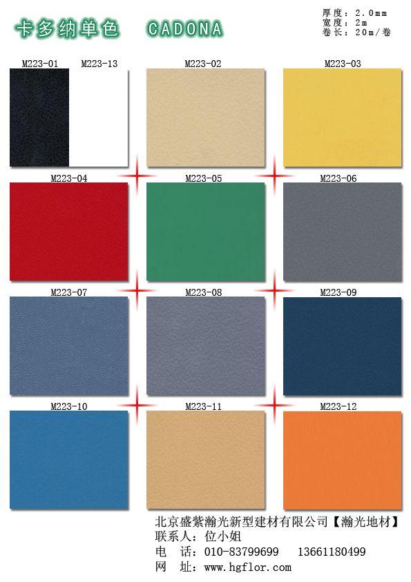 卡多纳单色PVC卷材地板、塑胶地板、石塑片材地板