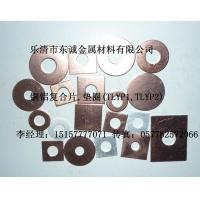 供应铜铝垫圈