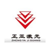 深圳市正亚激光设备有限公司