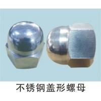 不锈钢螺母/美制盖型螺母-不锈钢盖型螺母