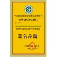 中国建筑装饰行业著名品牌