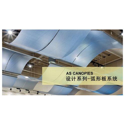 南京弧形板-阿姆斯壮弧形板-弧形板系统