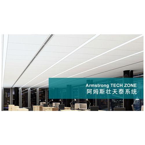 南京天泰天花板-阿姆斯壮天泰天花板-天泰系统
