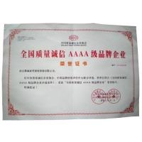 全国质量诚信AAAA级品牌企业
