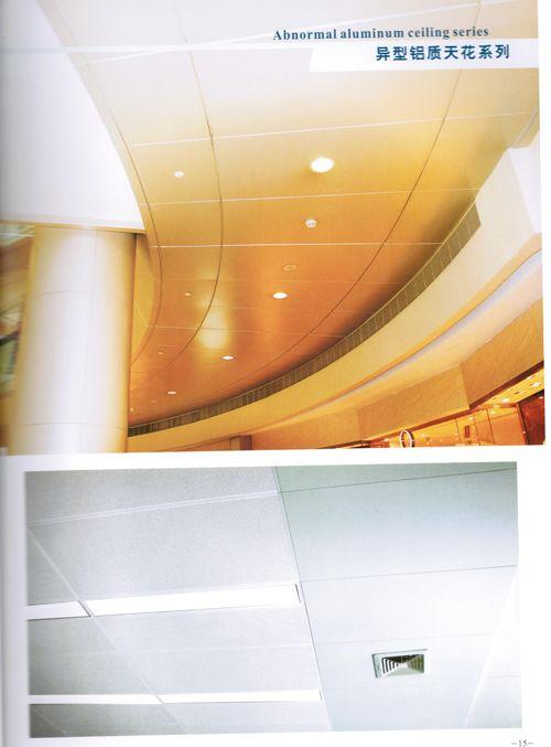 南京异型铝质天花系列-康斯顿金属天花吊顶-异型铝质天花系列