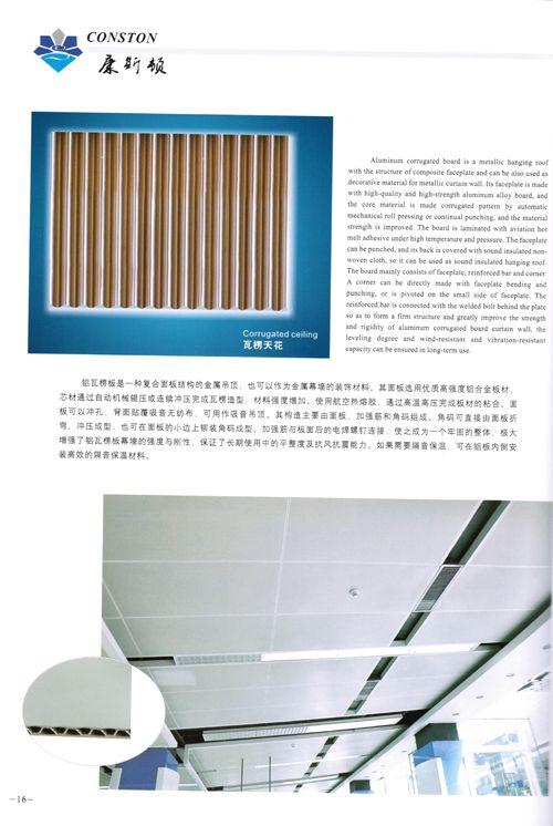 南京瓦楞天花系列-康斯顿金属天花吊顶-瓦楞天花系列