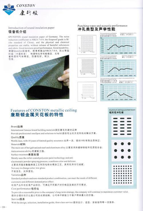 南京冲孔天花系列-康斯顿金属天花吊顶-冲孔系列