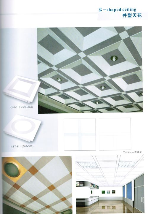 南京井型天花系列-康斯顿金属天花吊顶-井型天花系列