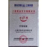 上海精品实木地板