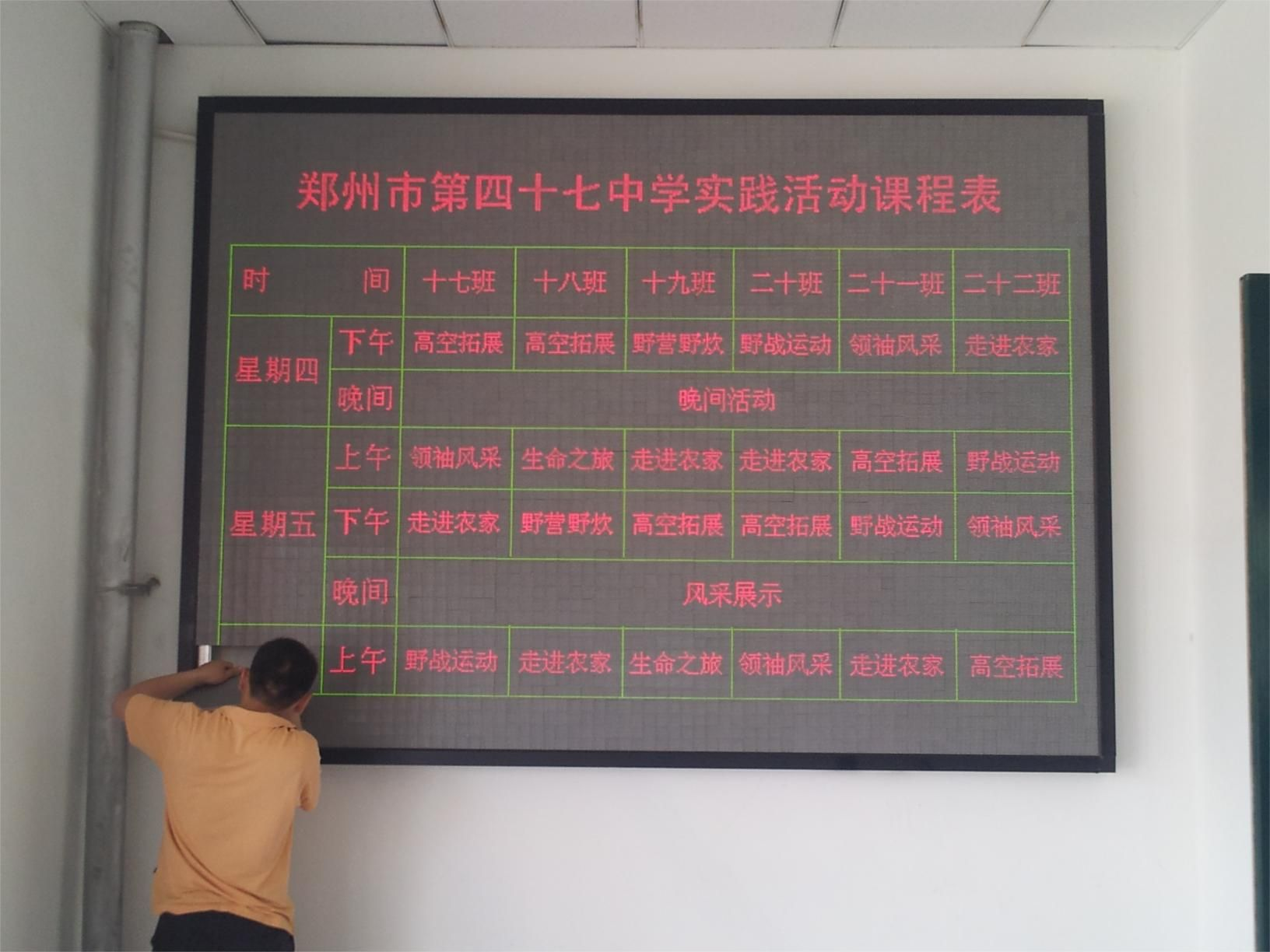 河南 LED显示屏 室内双色图片